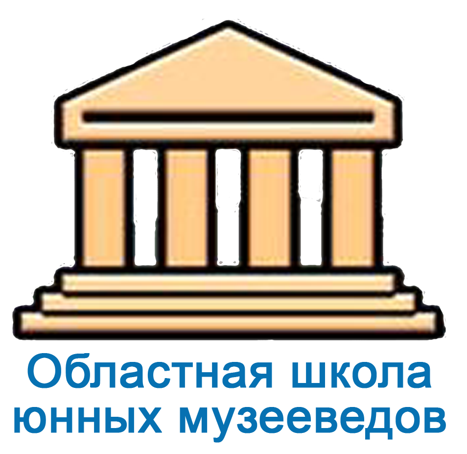 oblastnayashkolaunnihmuzeevedov